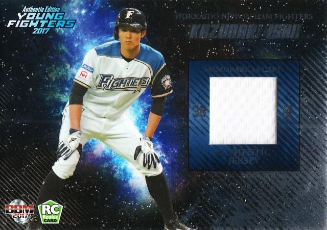 2017 BBM YOUNG FIGHTERS セット 石井一成 ジャージカード 90枚限定 /45