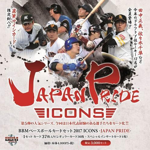 BBM ベースボールカード2017 ICONS『JAPAN PRIDE』[ボックス]