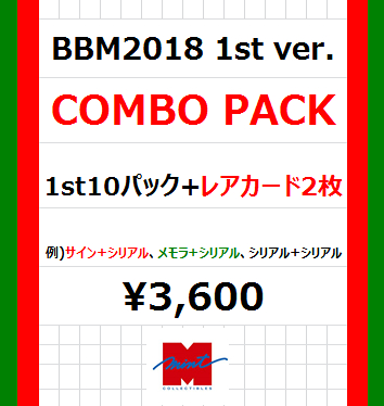 BBM2018 1st Version	COMBO PACK