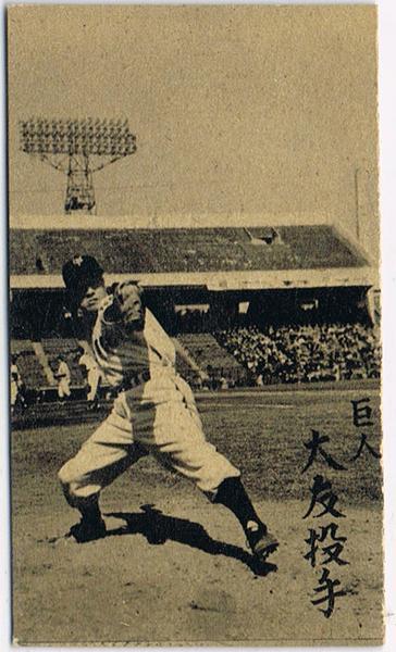 ミントモール / MINT 池袋店 / 昭和 プロ野球ブロマイド 1957年 巨人 ...