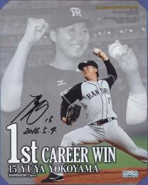 BBM Authentic Collection 阪神 横山雄哉 プロ初勝利記念 直筆サイン入りフォト